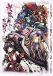 Sakura Arms